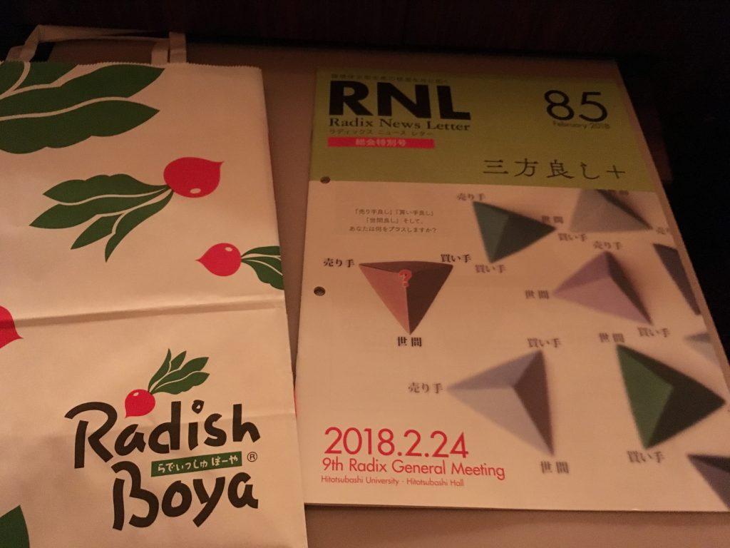 20180224radix2