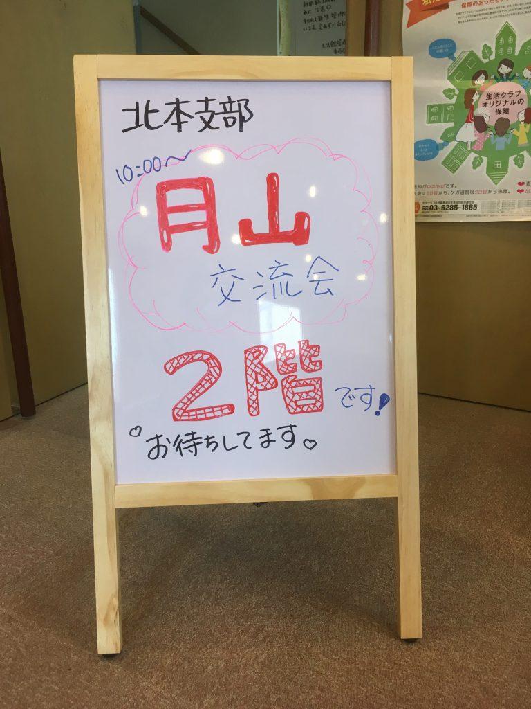 kitamoto_seikatsukan2